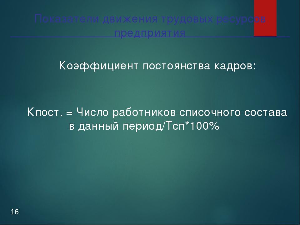 Показатели движения трудовых ресурсов предприятия *  Коэффициент постоянства...