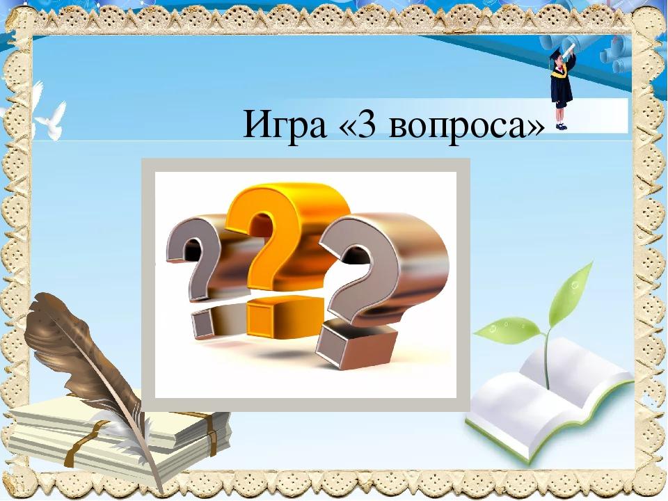 Игра «3 вопроса»