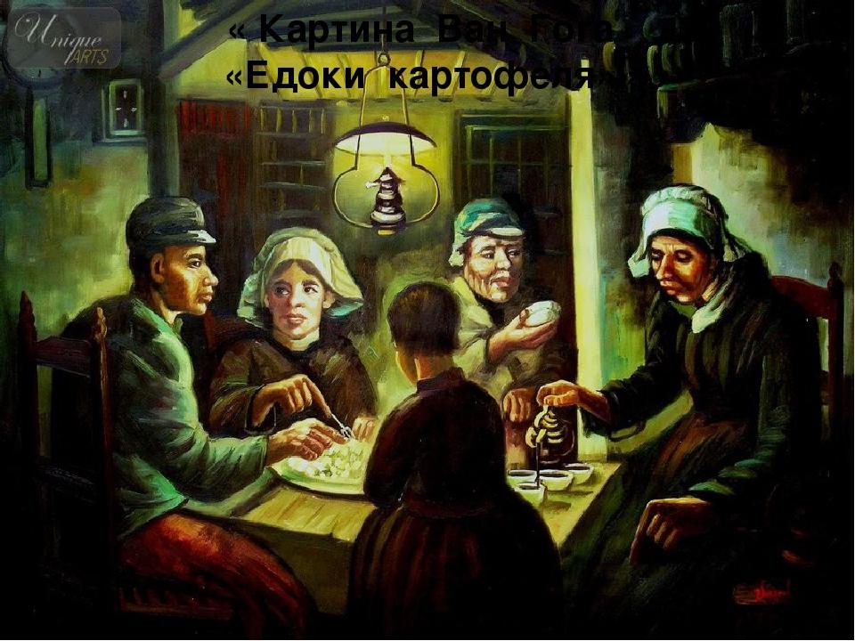 « Картина Ван Гога «Едоки картофеля»»