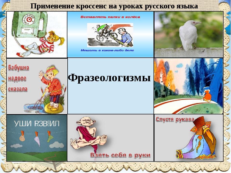 Применение кроссенс на уроках русского языка Фразеологизмы