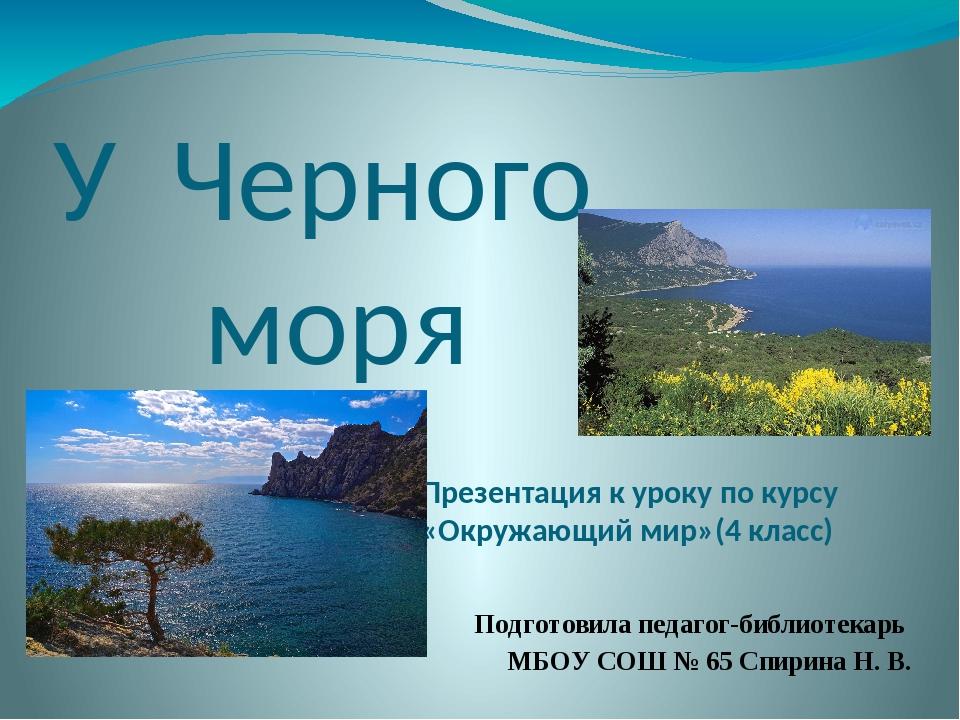 У Черного моря Презентация к уроку по курсу «Окружающий мир»(4 класс) Подгото...