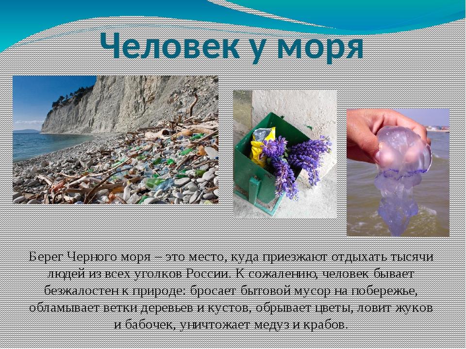 Человек у моря Берег Черного моря – это место, куда приезжают отдыхать тысячи...