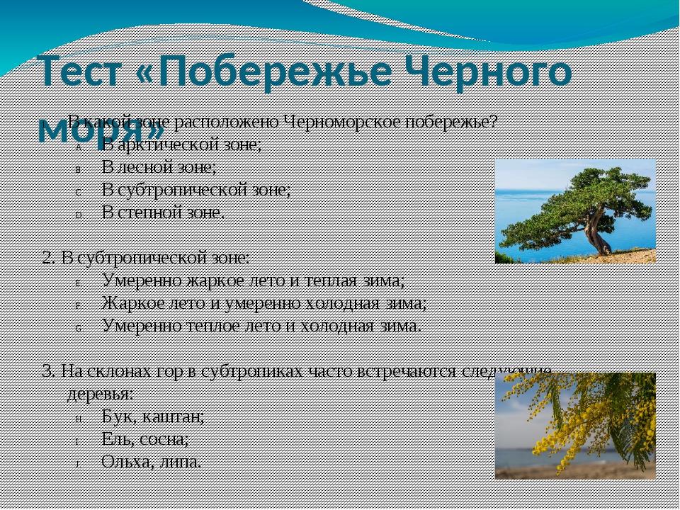 Тест «Побережье Черного моря» В какой зоне расположено Черноморское побережье...