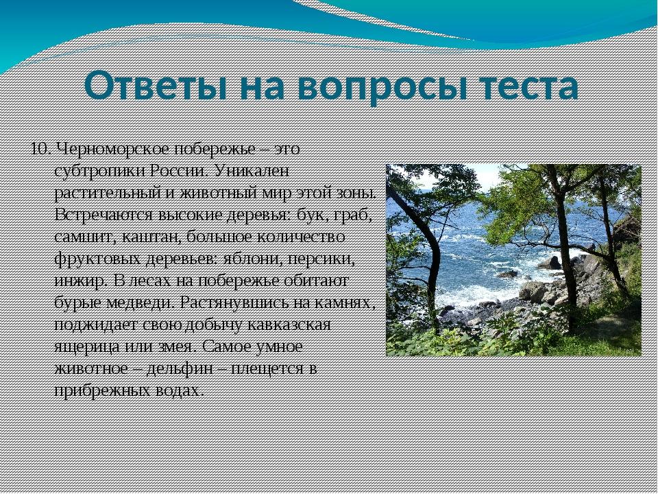 Ответы на вопросы теста 10. Черноморское побережье – это субтропики России. У...