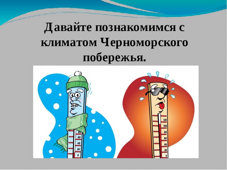 Давайте познакомимся с климатом Черноморского побережья.