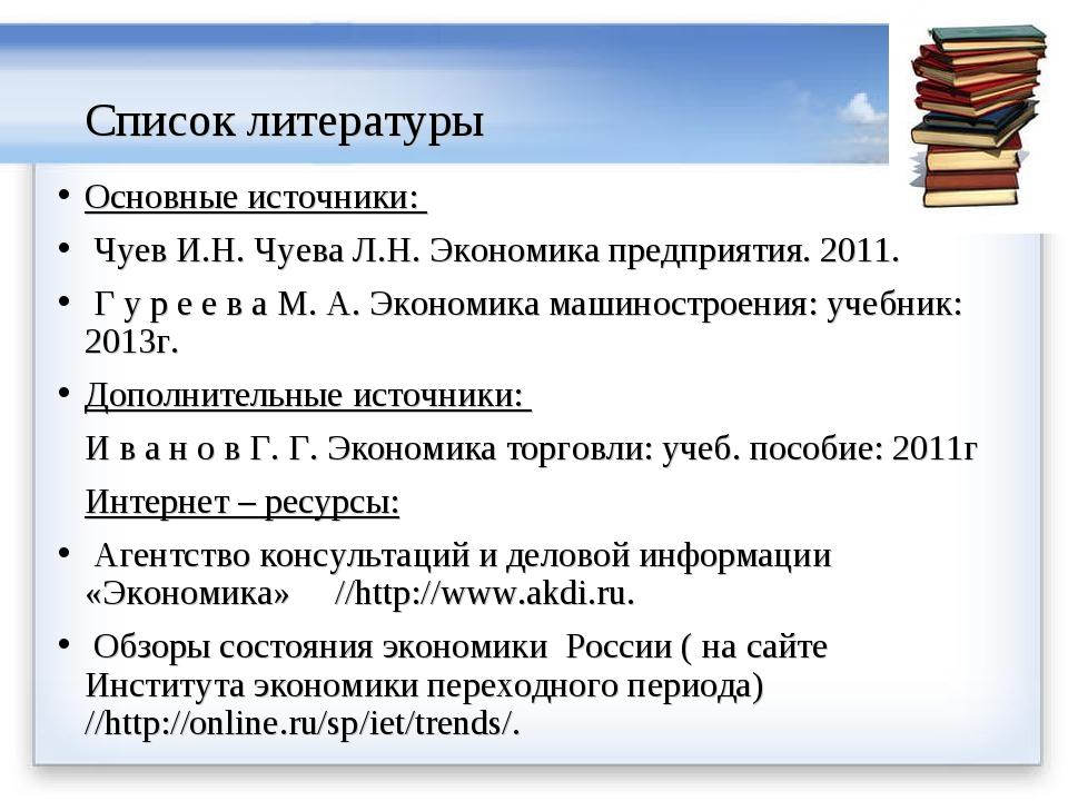 Список литературы Основные источники: Чуев И.Н. Чуева Л.Н. Экономика предприя...