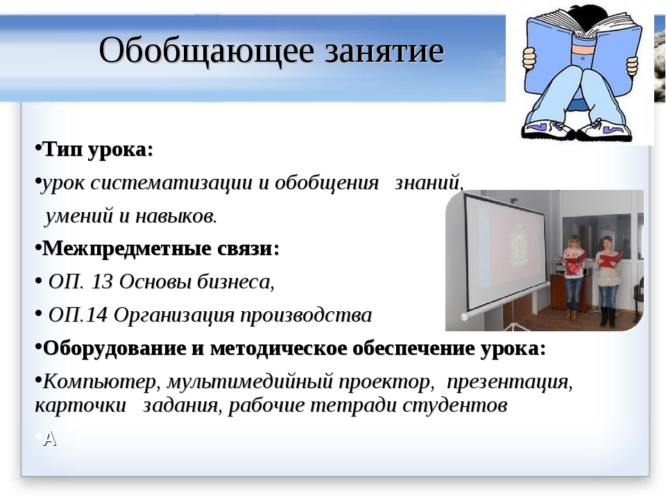 Обобщающее занятие Тип урока: урок систематизации и обобщения знаний, умений...