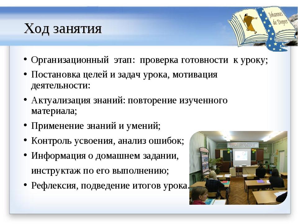 Ход занятия Организационный этап: проверка готовности к уроку; Постановка цел...