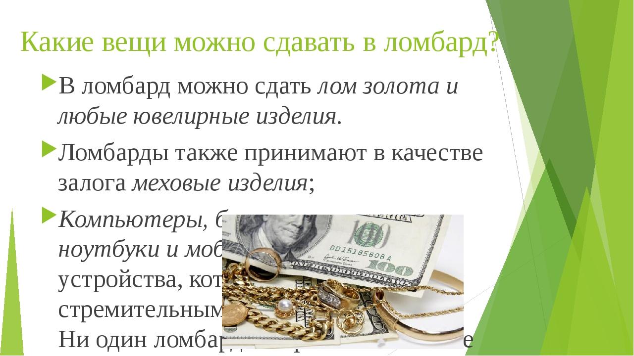 В сдавать чему к ломбард золото снится напольные часы продам янтарь