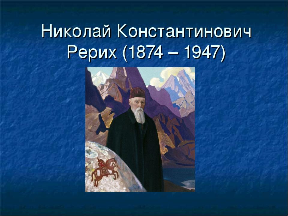Николай Константинович Рерих (1874 – 1947)