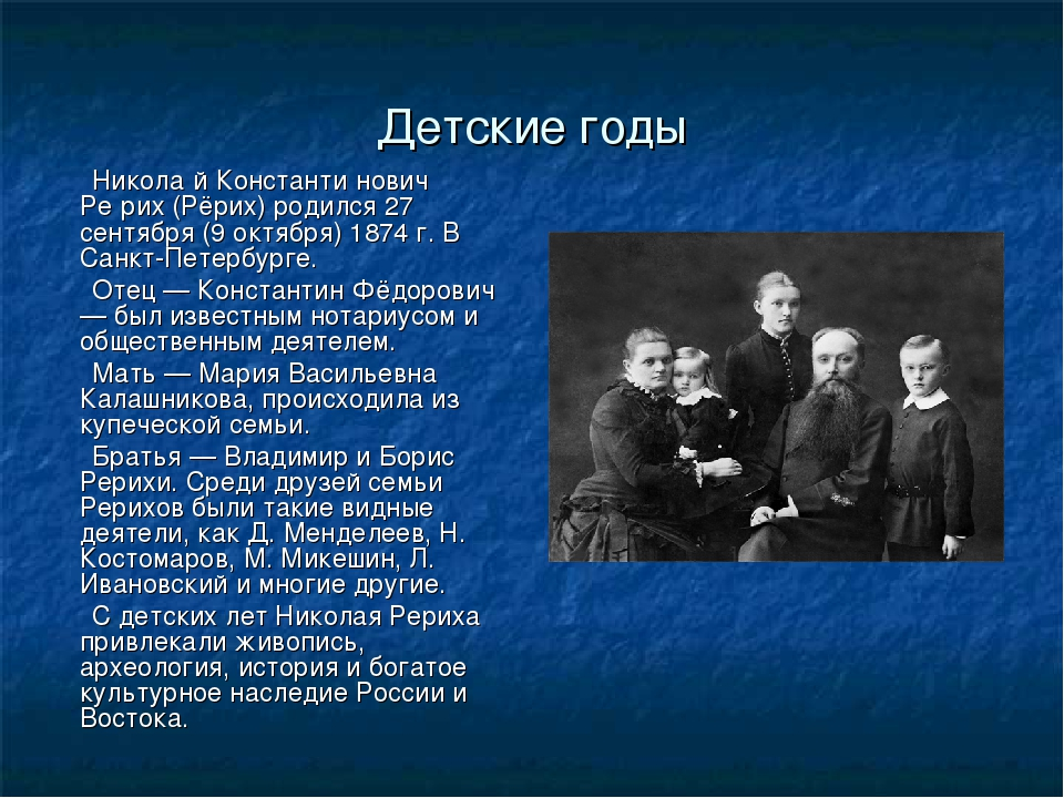 Детские годы Никола́й Константи́нович Ре́рих (Рёрих) родился 27 сентября (9 о...