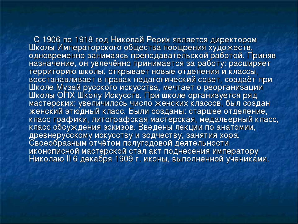 С 1906 по 1918 год Николай Рерих является директором Школы Императорского об...