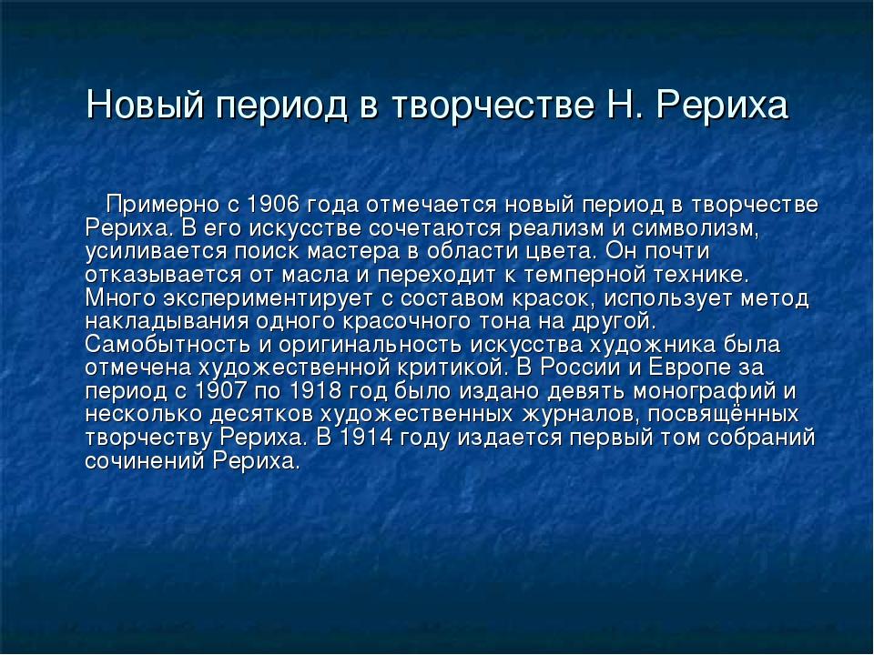 Новый период в творчестве Н. Рериха Примерно с 1906 года отмечается новый пер...