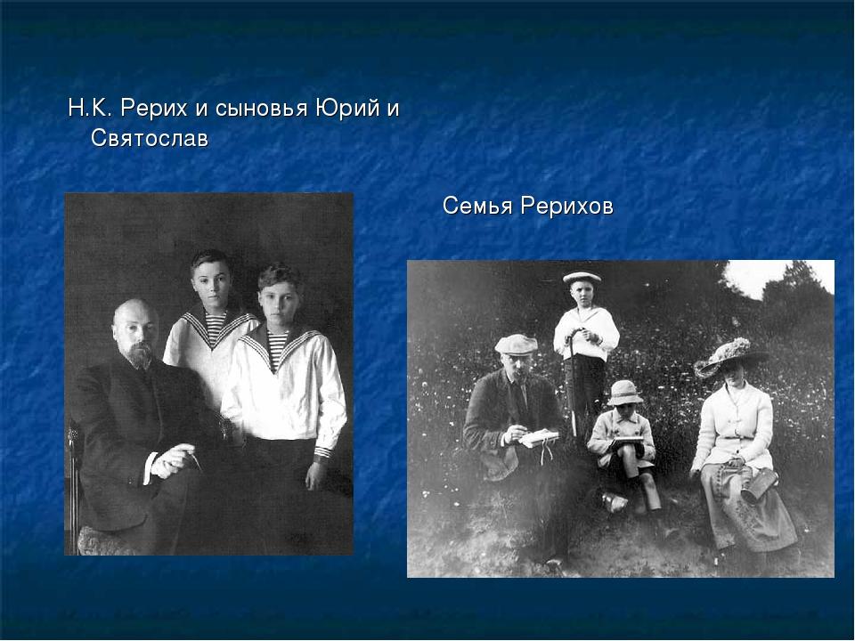 Н.К. Рерих и сыновья Юрий и Святослав Семья Рерихов