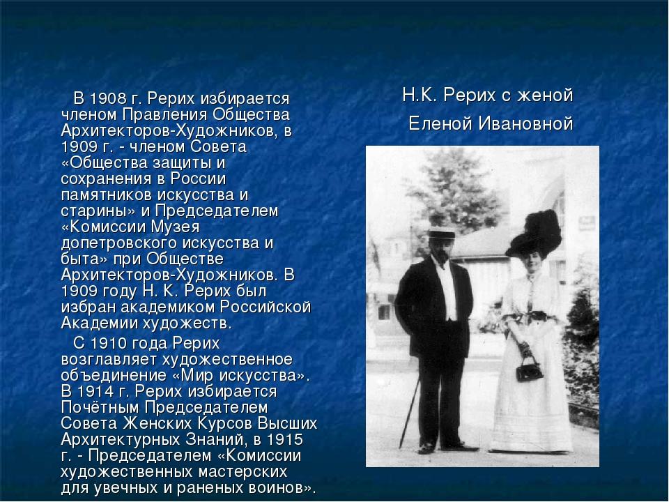 В 1908 г. Рерих избирается членом Правления Общества Архитекторов-Художников...