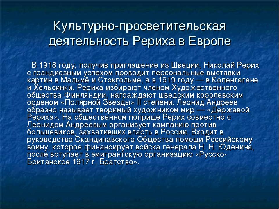 Культурно-просветительская деятельность Рериха в Европе В 1918 году, получив...