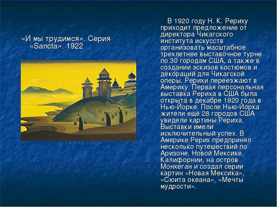 «И мы трудимся». Серия «Sancta». 1922 В 1920 году Н. К. Рериху приходит пред...