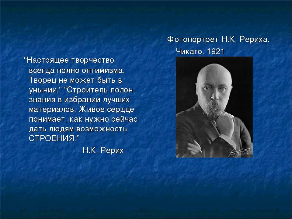 """""""Настоящее творчество всегда полно оптимизма. Творец не может быть в унынии...."""
