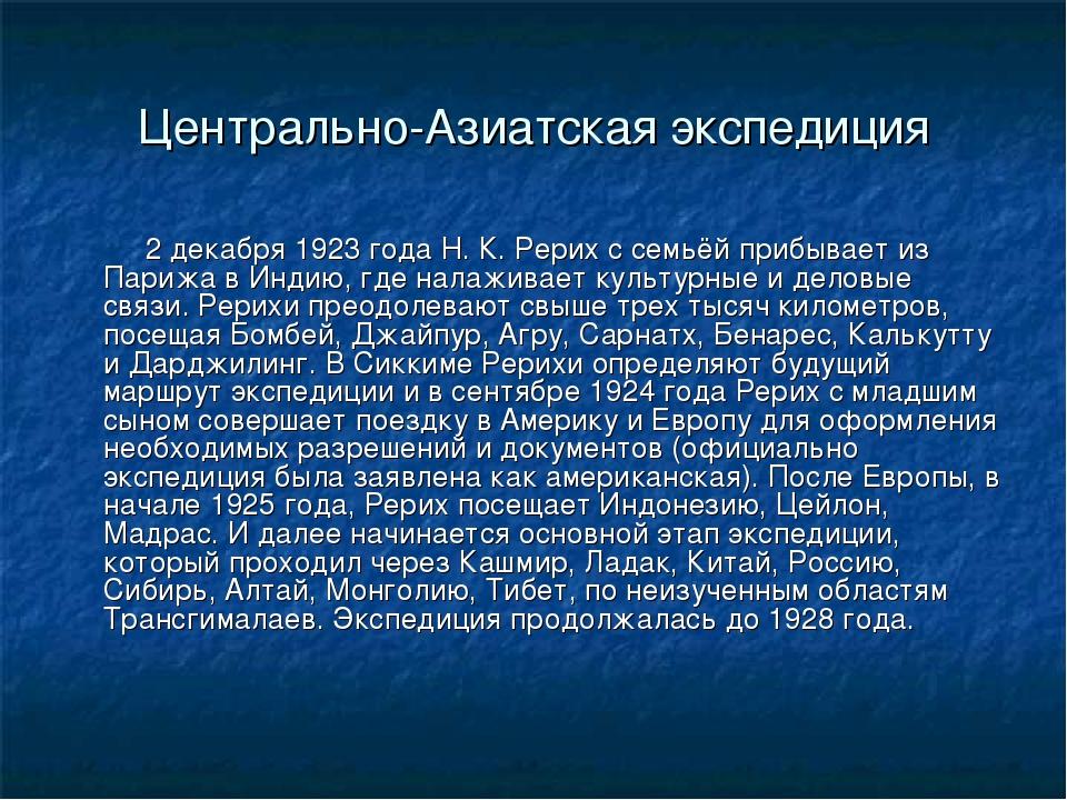 Центрально-Азиатская экспедиция 2 декабря 1923 года Н. К. Рерих с семьёй приб...