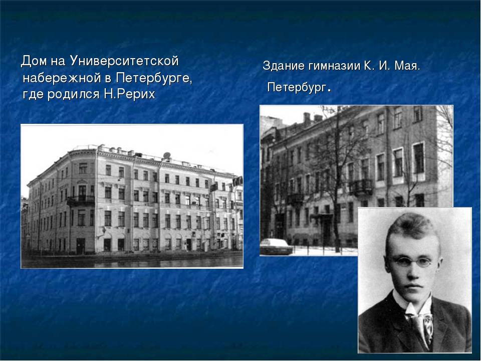 Здание гимназии К. И. Мая. Петербург. Дом на Университетской набережной в Пе...