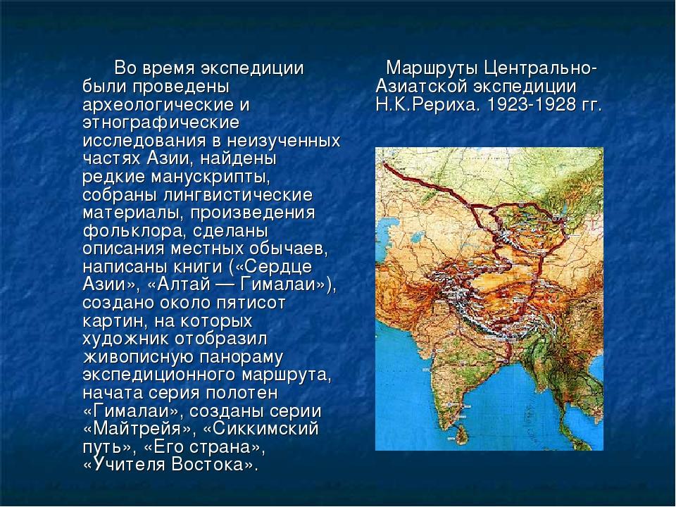 Во время экспедиции были проведены археологические и этнографические исследо...