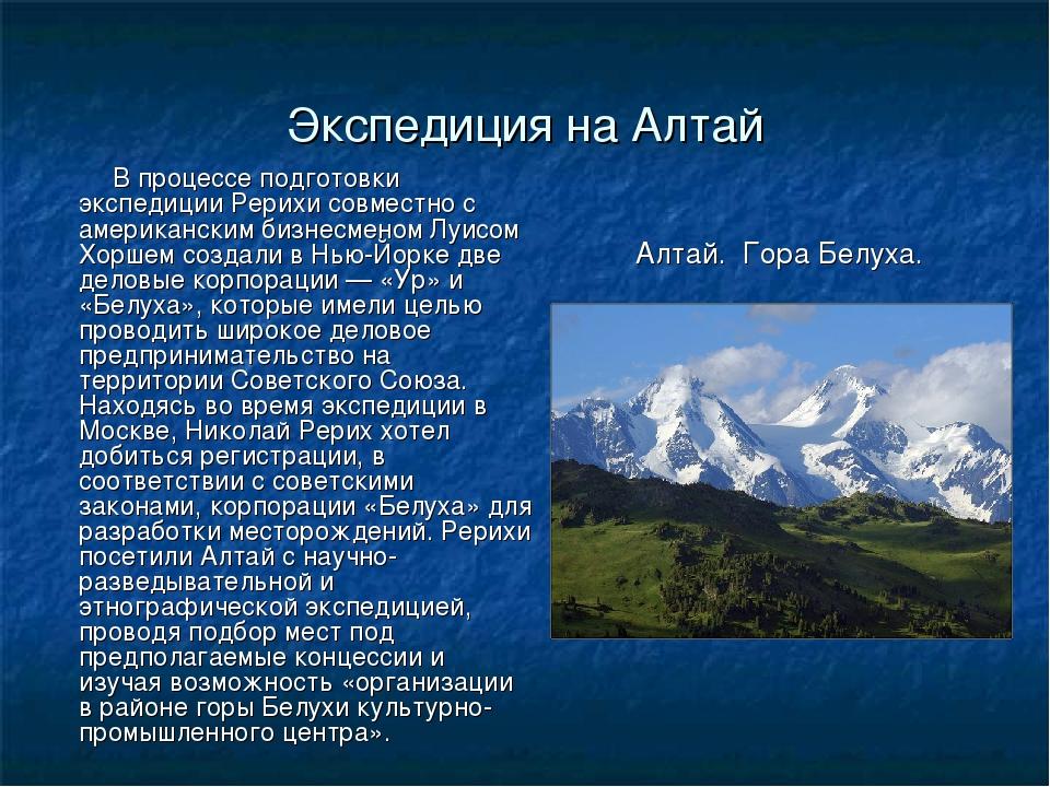 Экспедиция на Алтай В процессе подготовки экспедиции Рерихи совместно с амери...