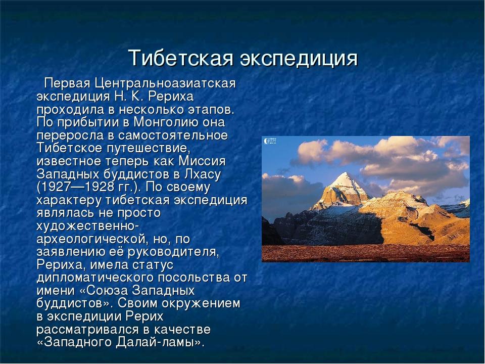 Тибетская экспедиция Первая Центральноазиатская экспедиция Н. К. Рериха прохо...