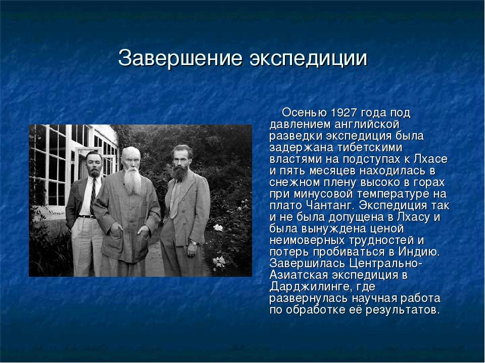 Завершение экспедиции Осенью 1927 года под давлением английской разведки эксп...