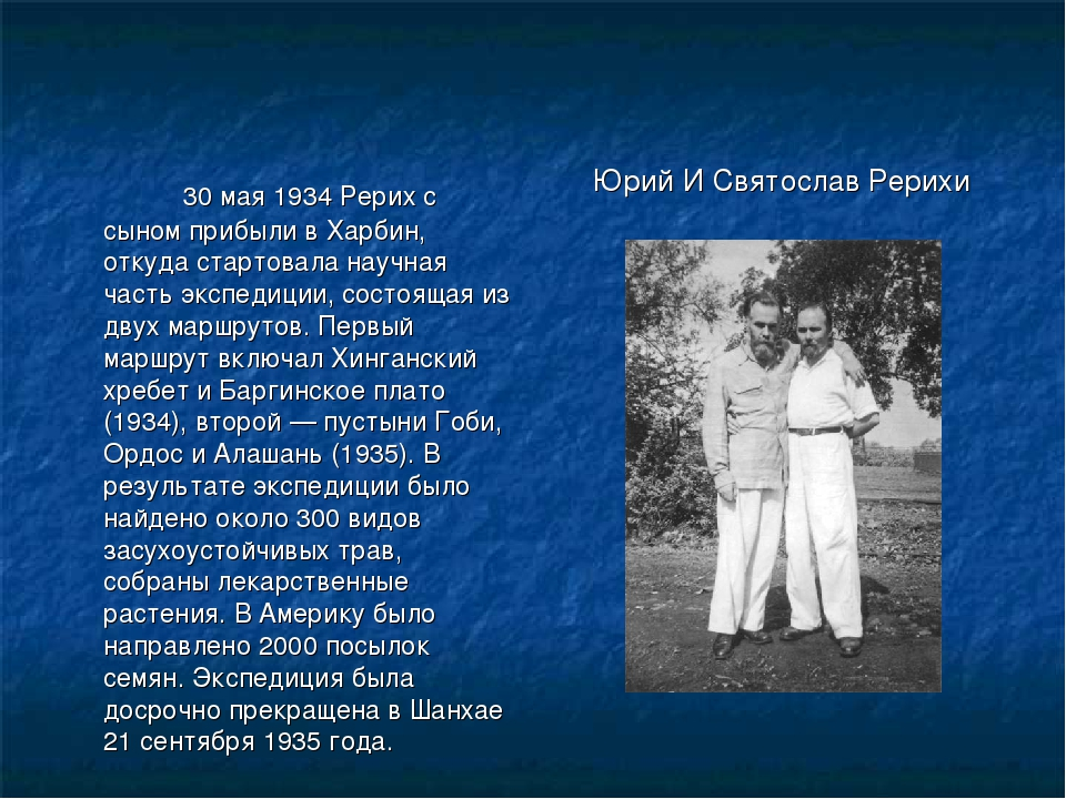 30 мая 1934 Рерих с сыном прибыли в Харбин, откуда стартовала научная часть...