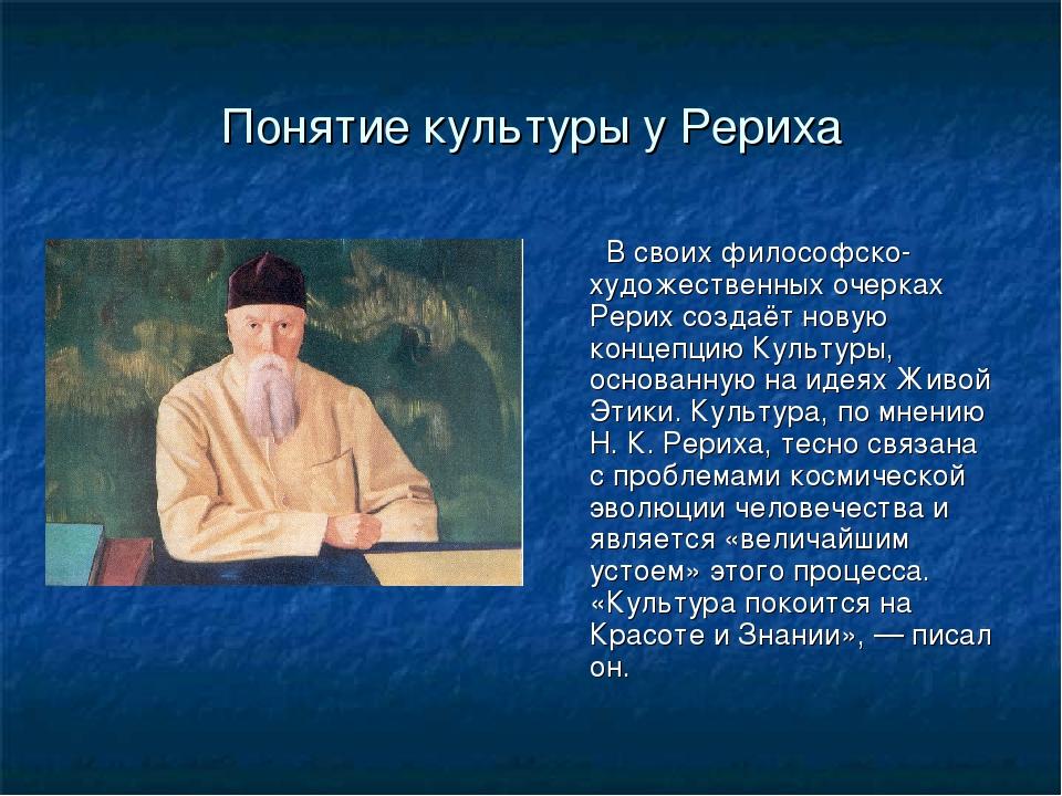 Понятие культуры у Рериха В своих философско-художественных очерках Рерих соз...