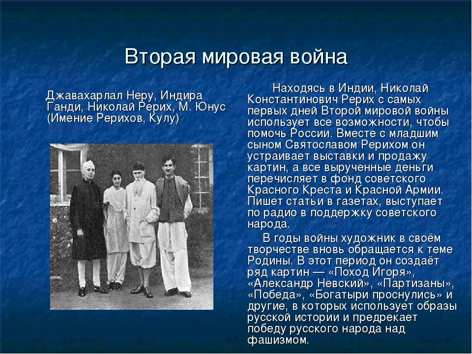 Вторая мировая война Джавахарлал Неру, Индира Ганди, Николай Рерих, М. Юнус (...