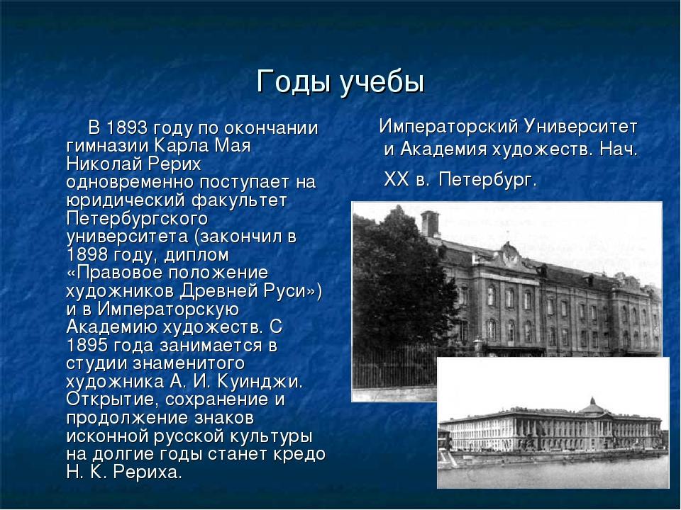 Годы учебы В 1893 году по окончании гимназии Карла Мая Николай Рерих одноврем...