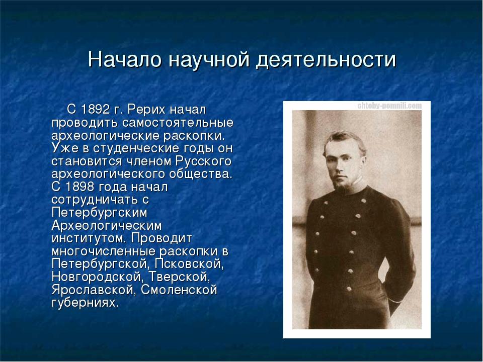 Начало научной деятельности С 1892 г. Рерих начал проводить самостоятельные а...