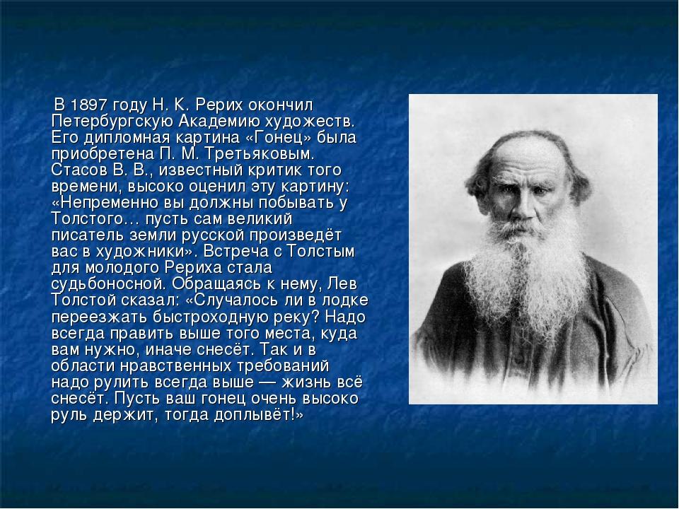В 1897 году Н. К. Рерих окончил Петербургскую Академию художеств. Его диплом...