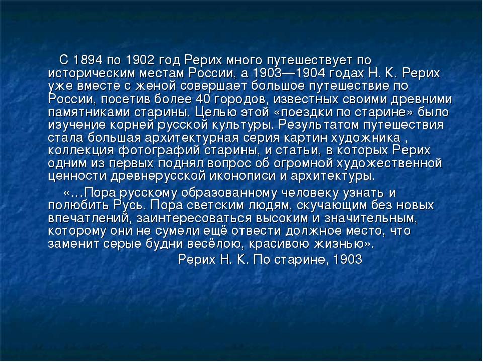 С 1894 по 1902 год Рерих много путешествует по историческим местам России, а...