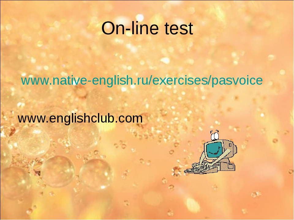 On-line test www.native-english.ru/exercises/pasvoice www.englishclub.com