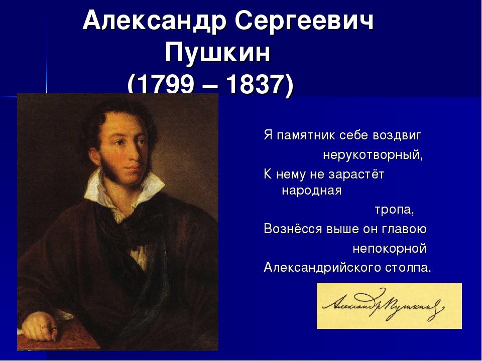 Жизнь и творчество пушкина картинки