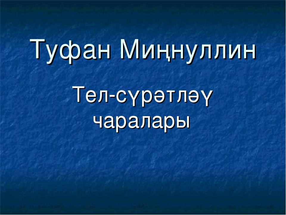 Туфан Миңнуллин Тел-сүрәтләү чаралары