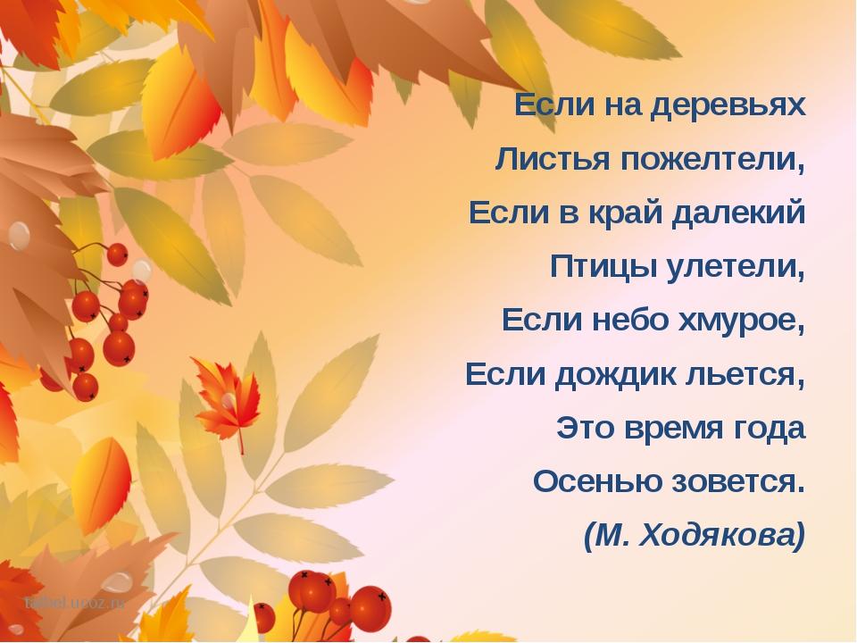 Стихи к осеннему празднику