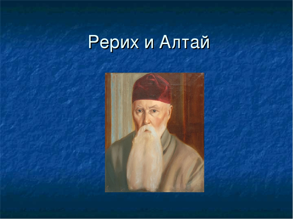 Рерих и Алтай