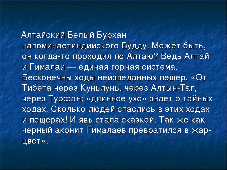 Алтайский Белый Бурхан напоминаетиндийского Будду. Может быть, он когда-то п...