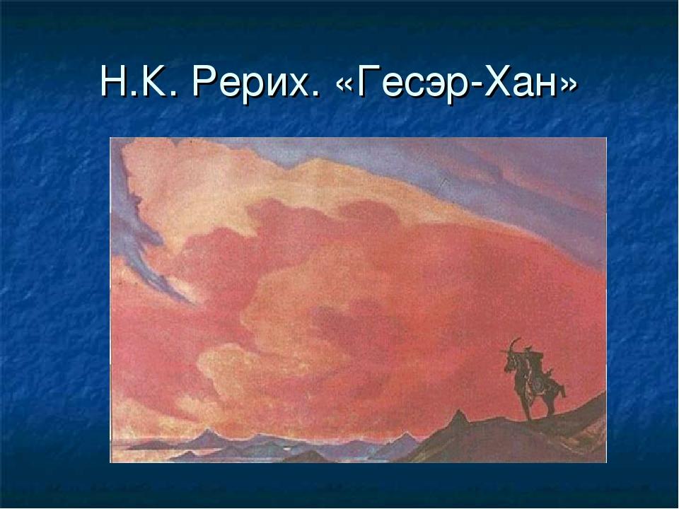 Н.К. Рерих. «Гесэр-Хан»