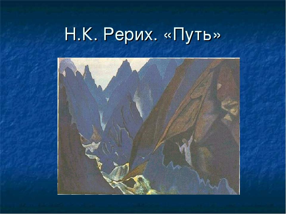 Н.К. Рерих. «Путь»