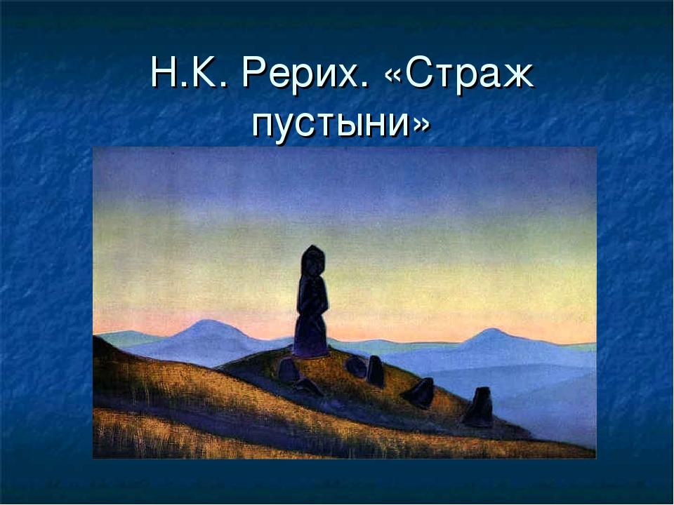 Н.К. Рерих. «Страж пустыни»
