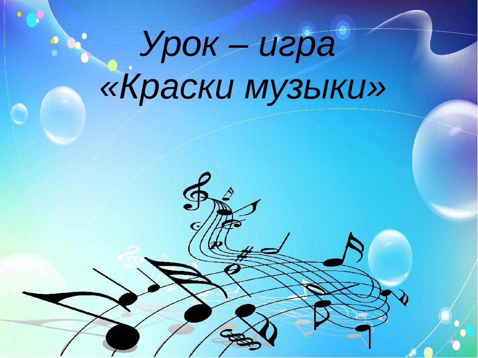 Урок – игра «Краски музыки»