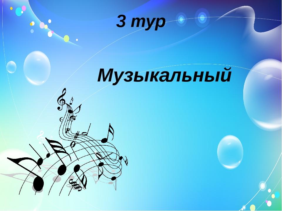 3 тур Музыкальный