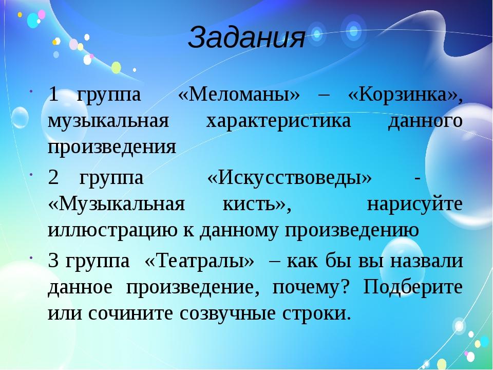 Задания 1 группа «Меломаны» – «Корзинка», музыкальная характеристика данного...
