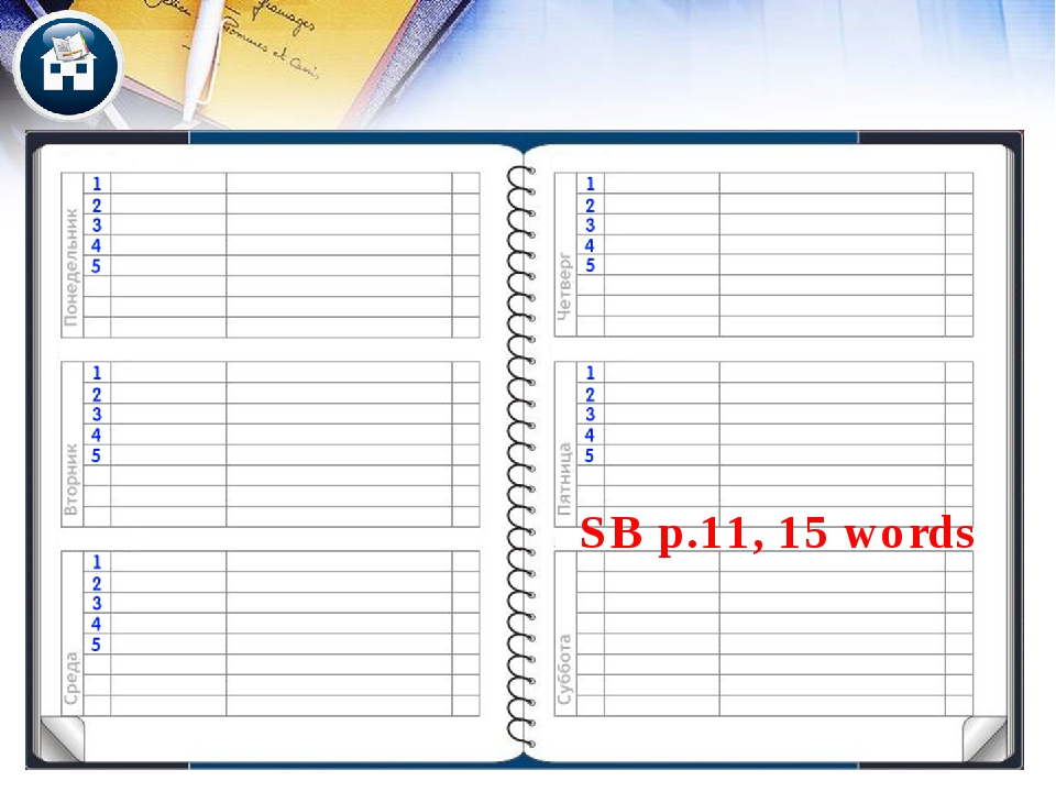 SB p.11, 15 words