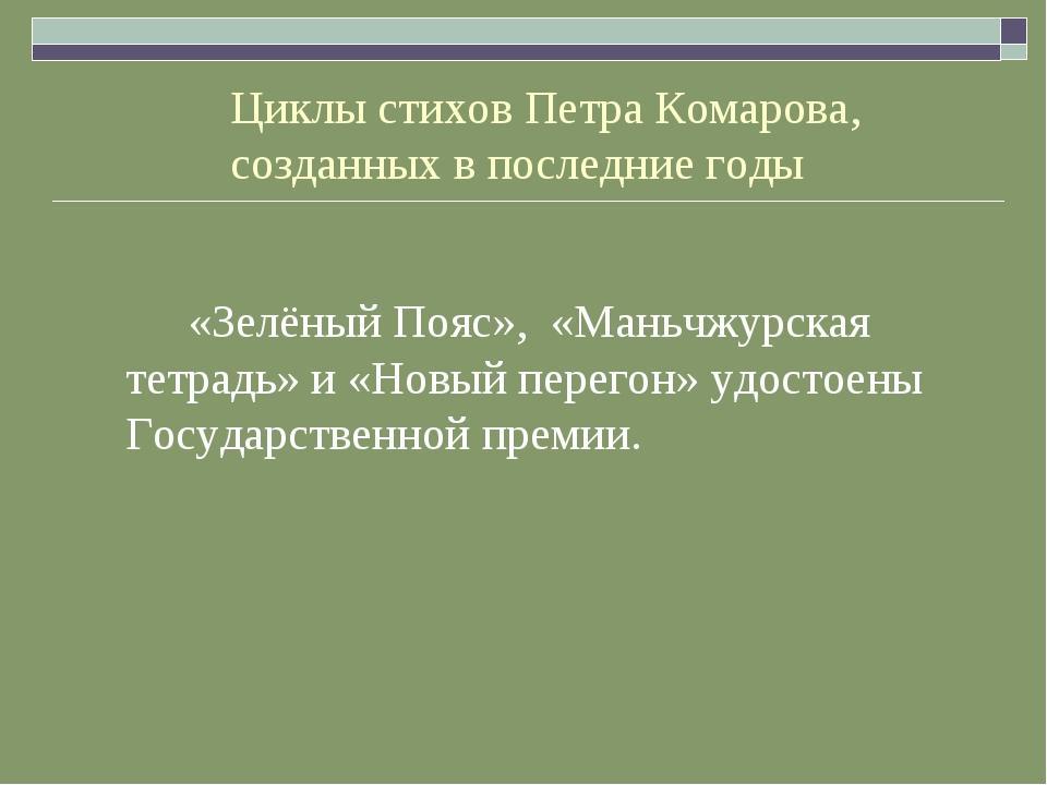 «Зелёный Пояс», «Маньчжурская тетрадь» и «Новый перегон» удостоены Государст...