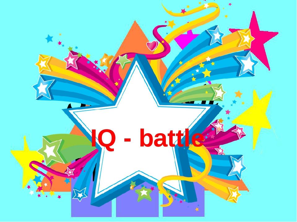 Звёздный Ч А С IQ - battle